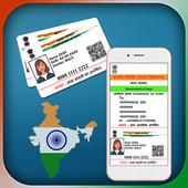 Aadhar Card Update Online icon