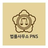 법률사무소PNS박성민변호사 icon