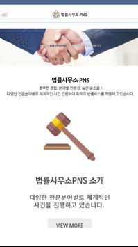 법률사무소PNS박성민변호사 poster