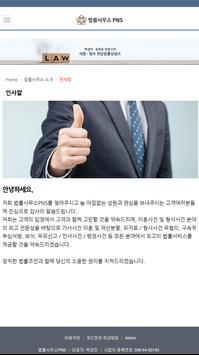 법률사무소PNS박성민변호사 apk screenshot