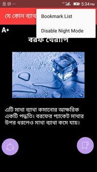 Pain Treatment Bangla apk screenshot