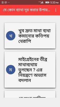 Pain Treatment Bangla poster