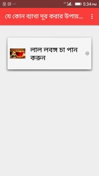 Pain Treatment Bangla apk screenshot