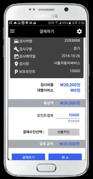 포카넷 screenshot 4