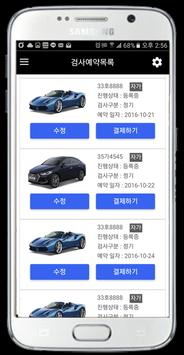 포카넷 screenshot 2