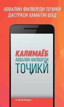 Калимаёб poster