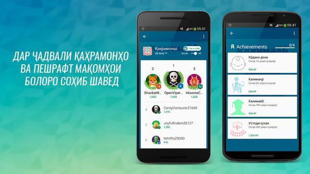 Калимаёб screenshot 4