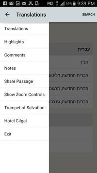 EN/HE Bible screenshot 1