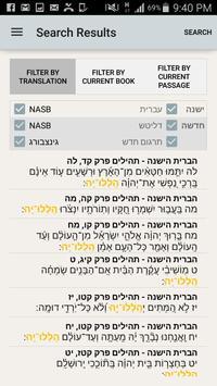 EN/HE Bible screenshot 2