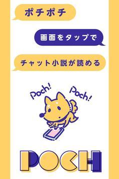 POCH(ポチ) - 夢機能対応チャット小説アプリ poster