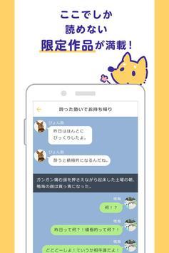 POCH(ポチ) - 夢機能対応チャット小説アプリ screenshot 1