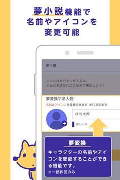 POCH(ポチ) - 夢機能対応チャット小説アプリ screenshot 2