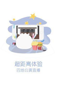 口袋48 poster