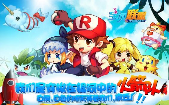 宝贝联盟 poster