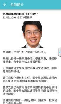 Pocket Tutor 隨身教室 apk screenshot