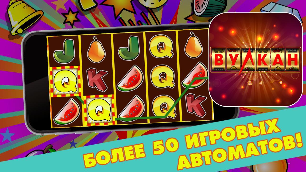 победа онлайн казино