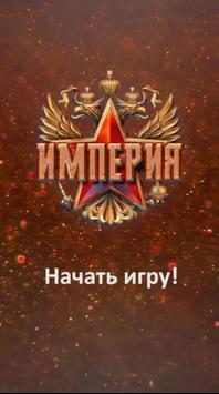 Empire apk screenshot