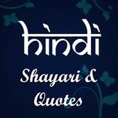 Hindi Shayari And Quotes icon
