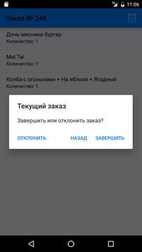Garson - электронный официант screenshot 2