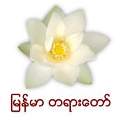 Myanmar Dhamma icon