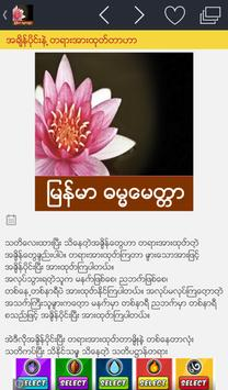 Myanmar Dhammamittar apk screenshot