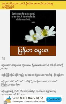 Myanmar Dhammapada poster