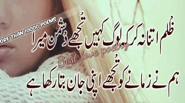 Sad Poetry Urdu Shayri Best Poems of Urdu poets poster