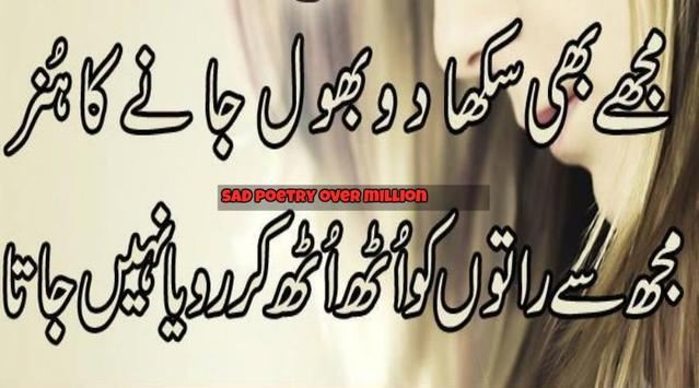 Sad Poetry Urdu Shayri Best Poems of Urdu poets screenshot 1
