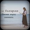 Bulgarian Poetry Photo  Write Bulgarian Text Photo icon