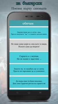 Bulgarian Poetry Photo  Write Bulgarian Text Photo poster