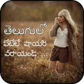 Telugu Poetry On Photo  Write Telugu Text on Photo icon