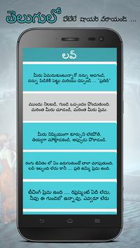 Telugu Poetry On Photo  Write Telugu Text on Photo poster