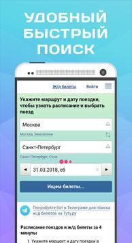 ЖД билеты screenshot 3