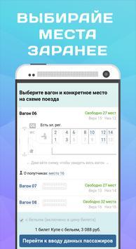 ЖД билеты screenshot 2