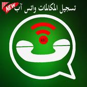 تسجيل مكالمات واتس اب الملصق تسجيل مكالمات واتس اب apk تصوير الشاشة