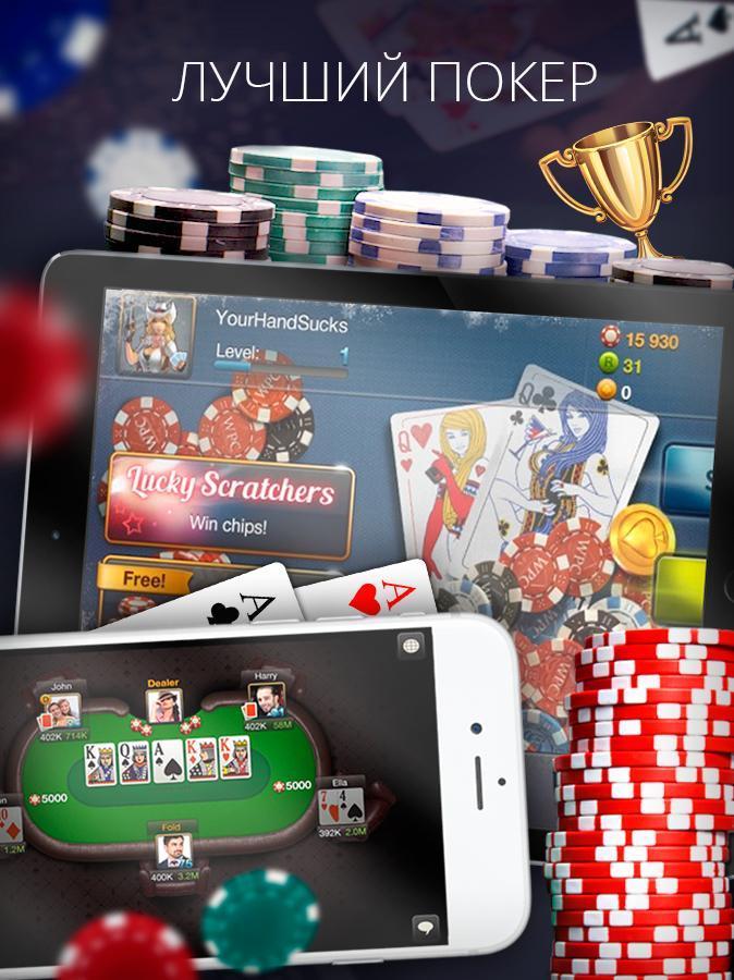 Скачать онлайн покер для смартфонов онлайн покер клуб на деньги