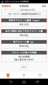 お酒計算 screenshot 3