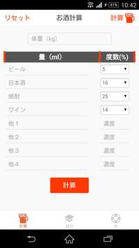 お酒計算 poster