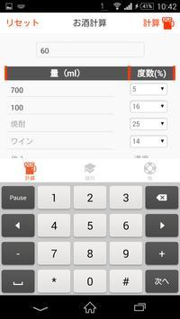お酒計算 screenshot 1