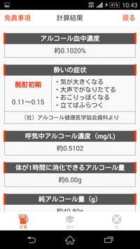 お酒計算 screenshot 2