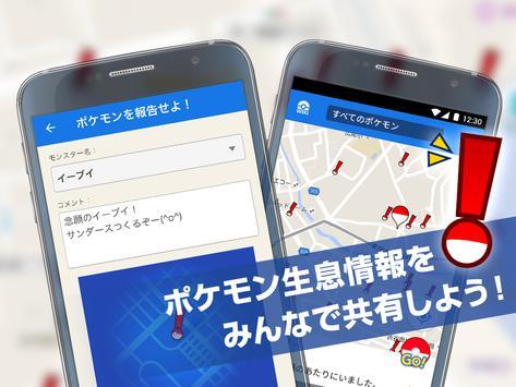 Go Map for ポケモン GO! -ポケモンが探せる- screenshot 1