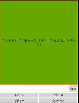ぽケクイズ poster