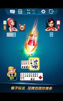 波克斗地主(支持单机) apk screenshot
