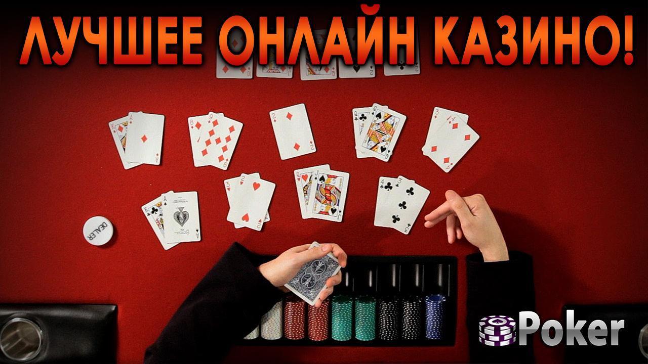 Онлайн покер виды игра казино за деньги онлайн
