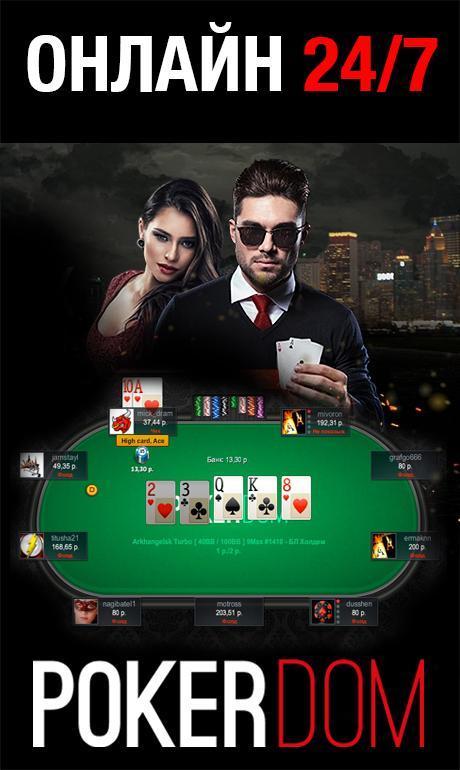 Покер русский онлайн для андроид онлайн тв казино