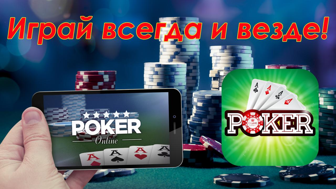 Игры онлайн покер карты как играть в тысячу на картах правила фото пошагово