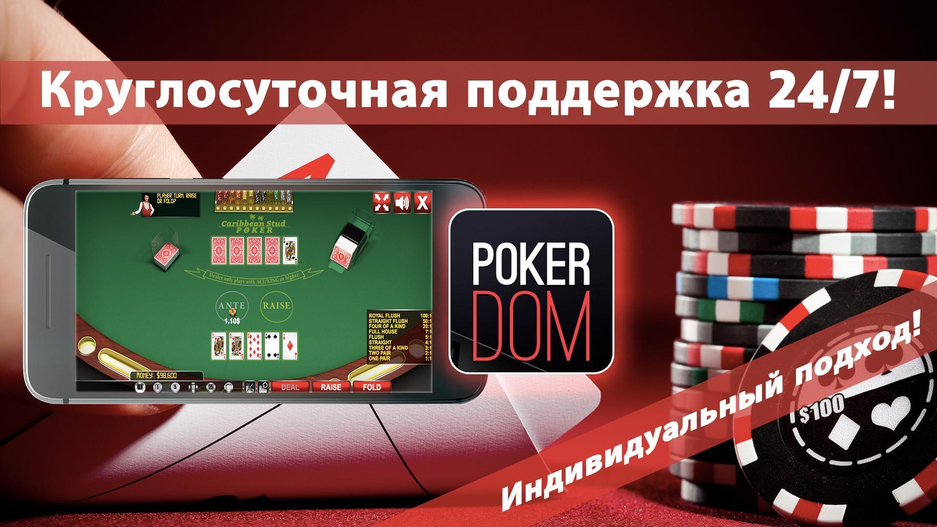 онлайн покер для андроид на реальные