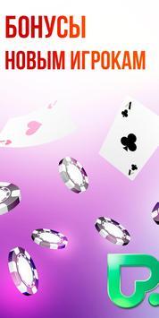 покер оффлайн старс poster