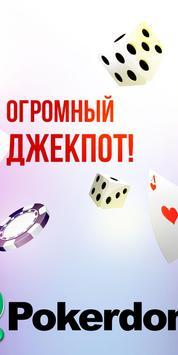 покер оффлайн старс screenshot 1