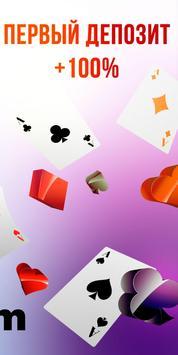 покер оффлайн старс screenshot 2